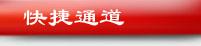 亚洲城娱乐|亚洲城娱乐手机版|亚洲城娱乐手机版客户端下载_快捷通道